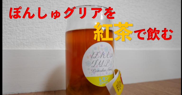 ぽんしゅグリア アレンジ 紅茶