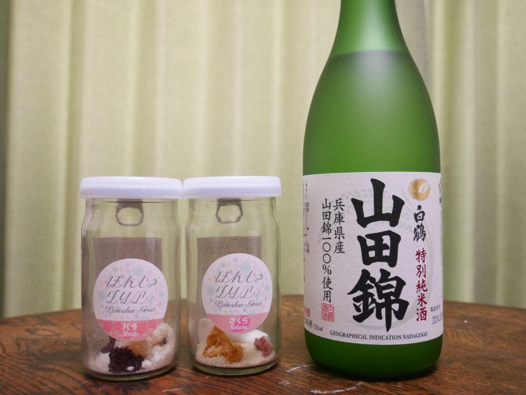 日本酒カクテルの素・ぽんしゅグリア「バラ」「さくら」と白鶴「山田錦」