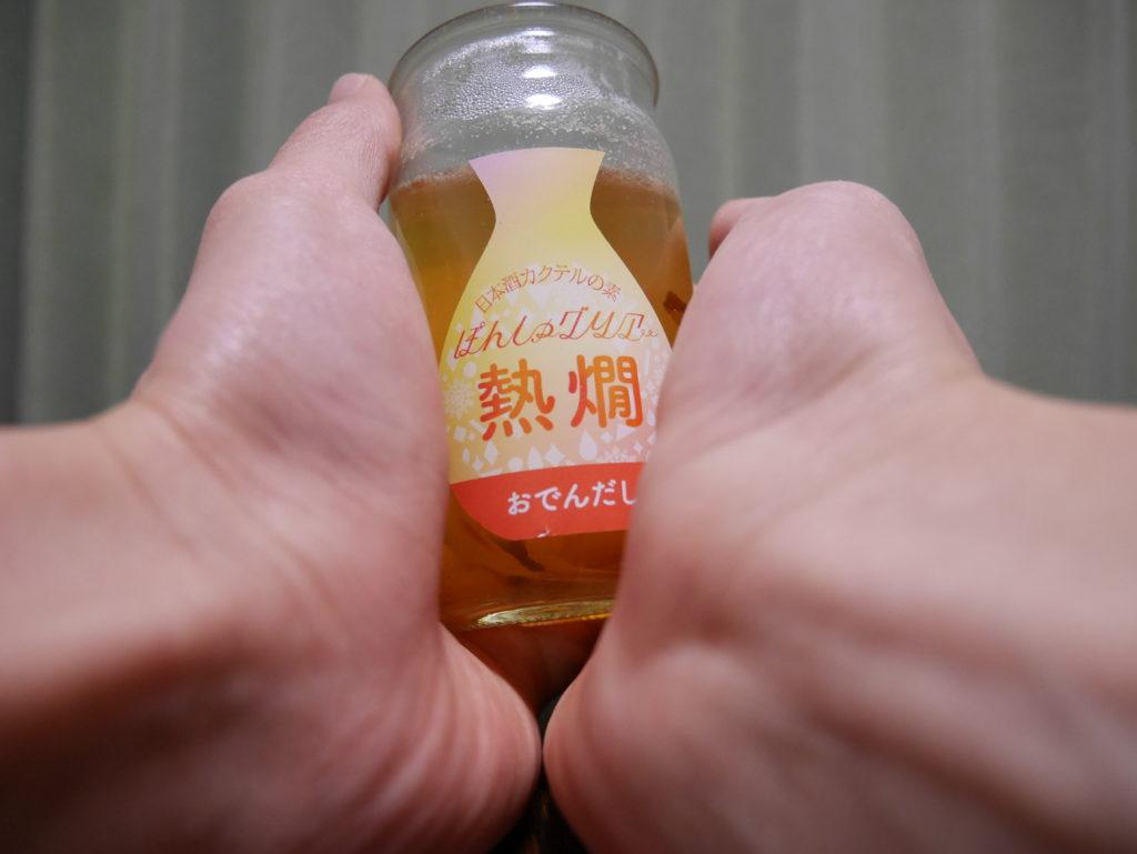日本酒カクテルの素・ぽんしゅグリア熱燗「おでんだし」