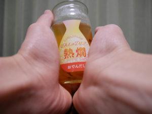 ぽんしゅグリア 熱燗 おでんだし 出汁割