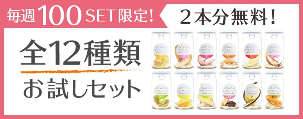 日本酒カクテルの素ぽんしゅグリア