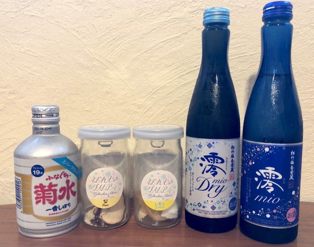 日本酒カクテルの素・ぽんしゅグリアとふなぐち菊水一番しぼりスパークリングと澪DRYと澪