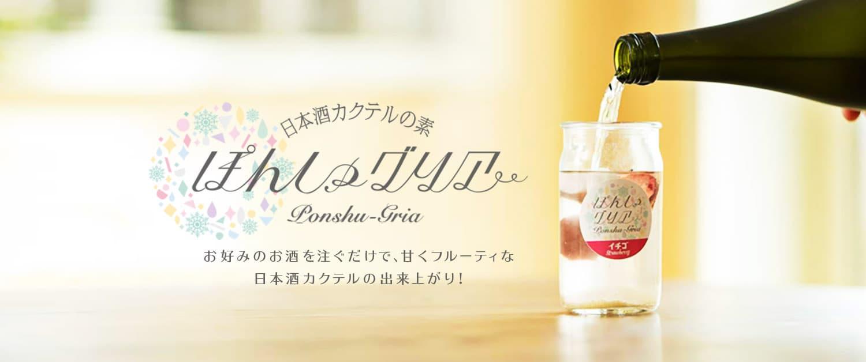日本酒カクテルの素・ぽんしゅグリア