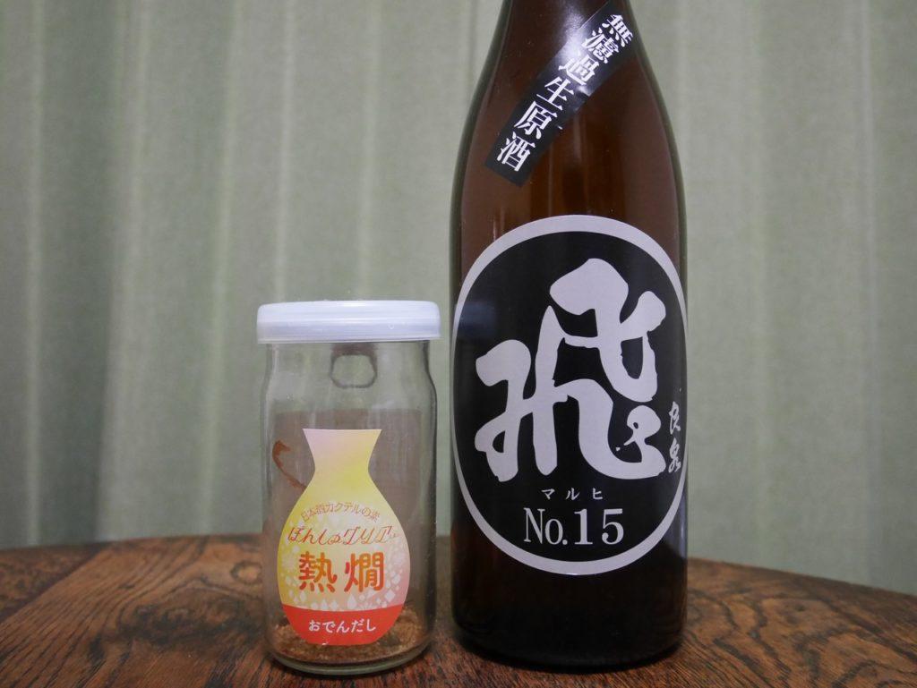 日本酒カクテルの素・ぽんしゅグリア 熱燗用と日本酒
