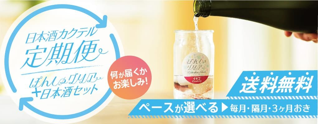 毎月何が届くかお楽しみ!ぽんしゅグリアと日本酒が自宅に届く定期便