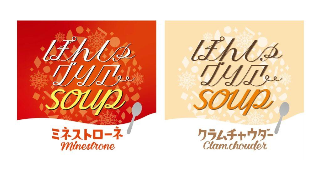 日本酒カクテルぽんしゅグリアにスープのフレーバーが登場
