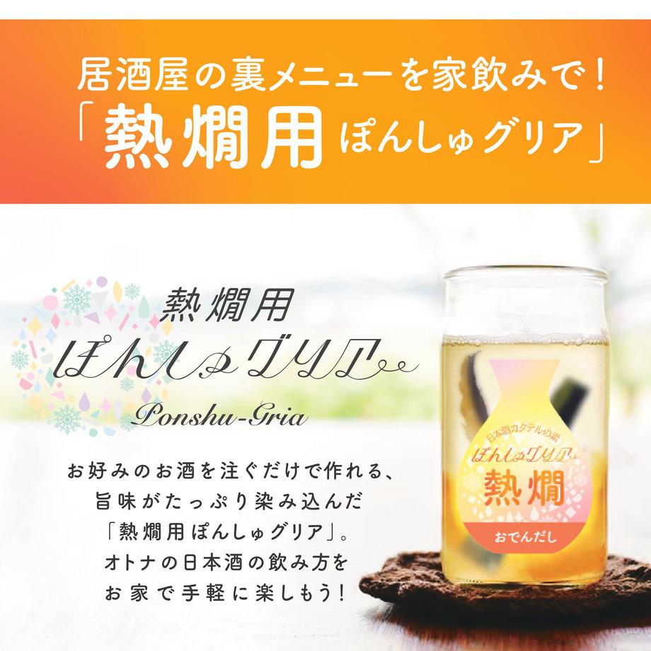 日本酒カクテルぽんしゅグリアには熱燗専用のフレーバーも!