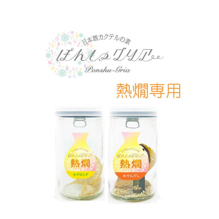日本酒カクテルの素・ぽんしゅグリア 熱燗専用