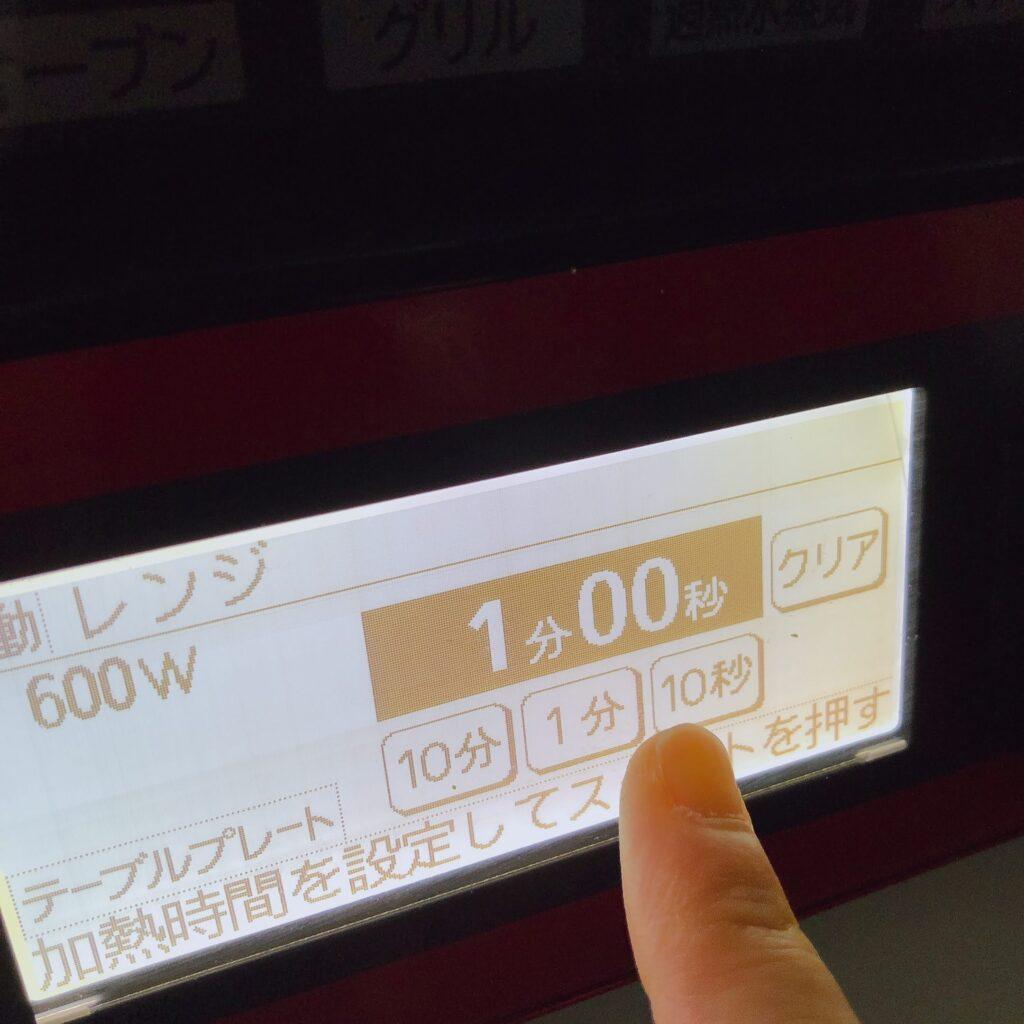 レンジで熱燗を作る場合は600Wで1分