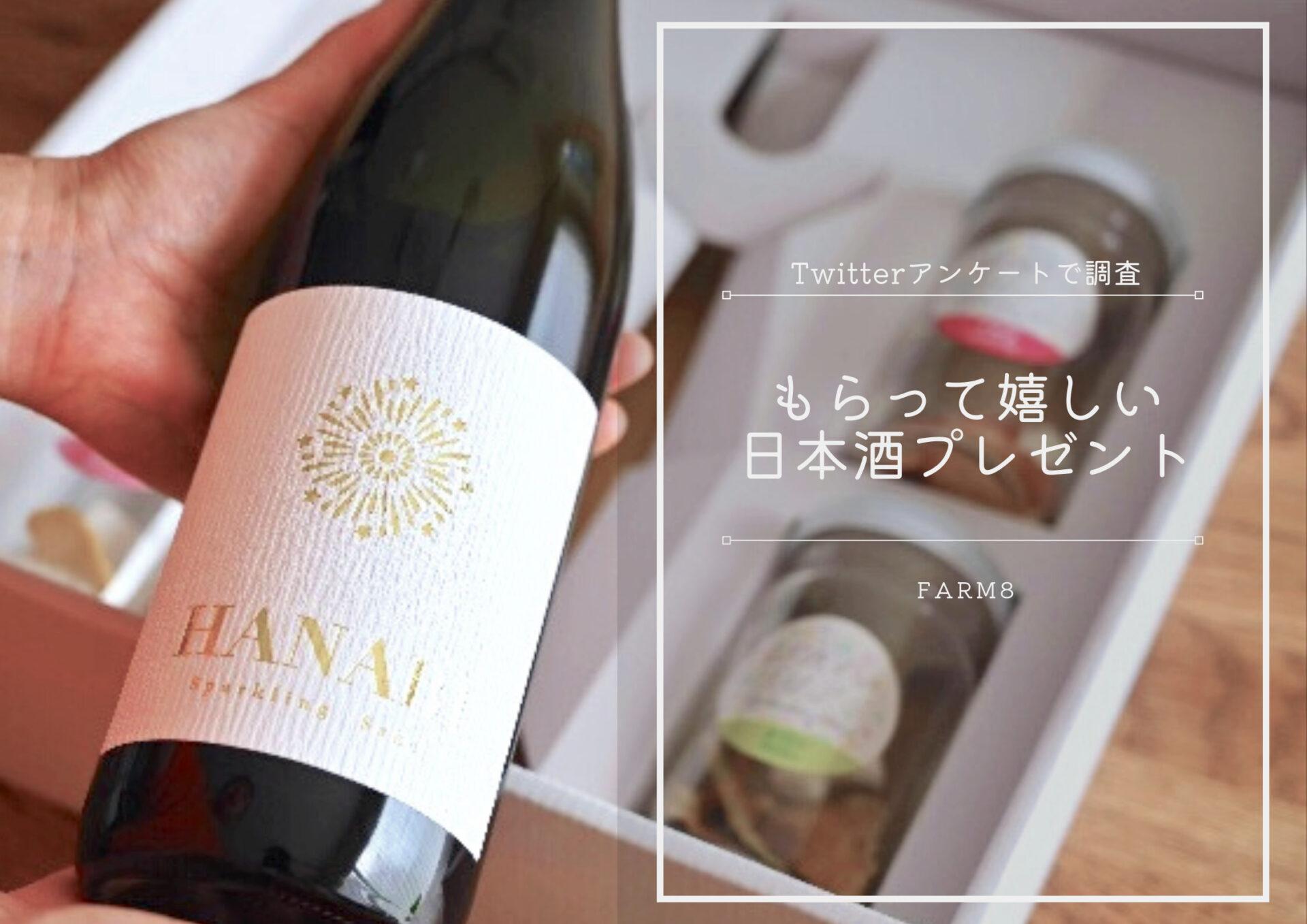 日本酒贈り物サムネイル